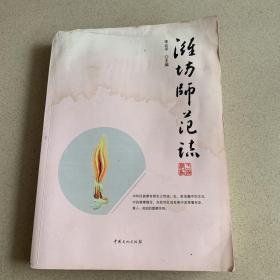 潍坊师范志(老照片很多)