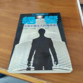 绝响:一百个中国文人的临终绝笔