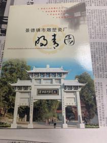 景德镇雕塑瓷厂明青园