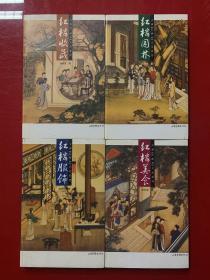 大雅《红楼梦》文化系列-红楼美食、红楼服饰、红楼园林、红楼收藏(四本合售)