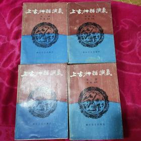 上古神话演义(1-4卷)
