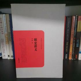 《明史讲义》 孟森 民国学术文化名著 岳麓出版社