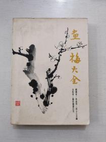 藝術圖書74年初版《畫梅大全》內含 畫梅研究 百梅圖 梅譜