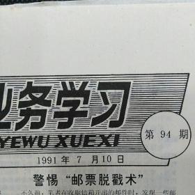 邮电业务学习 1991年7月10日总第94期(七月一日起取消邮政快件邮袋省际间结算、警惕邮票脱戳术、如何正确填写电报挂号……)