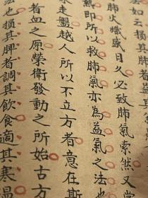 孤本《症方发明》,作者清代顾靖远,字迹优美,内容翔实,值得珍藏
