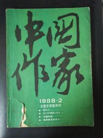 中国作家(1988年第2期)