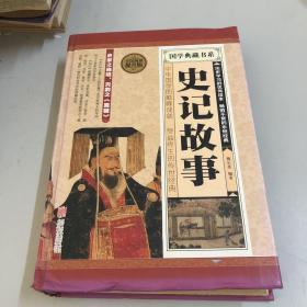 全民阅读-史记故事(精装)