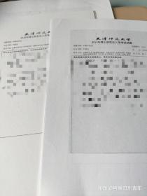 天津师范大学中国史、世界史、英语考博真题复习资料