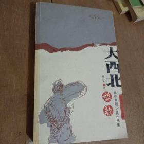 大西北放歌 杨少青新华儿作品集,作品签赠本