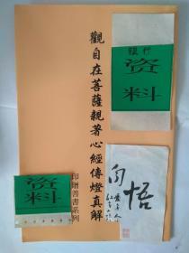 素舍馆在那方:观自在菩萨亲著经转灯真解 (二零一三年香港)