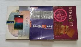 影响中国的100本书,影响中国的100种文化,中国图书(3册合售)