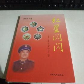 红星闪闪:一个少年红军的传奇故事【全新未拆封】