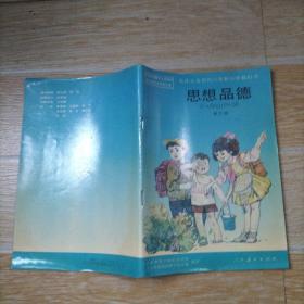 九年制义务教育六年制小学教科书 思想品德 第三册