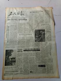 工人日报1986年3月10日共4版