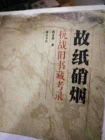 故纸硝烟:抗战旧书藏考录(作者签赠本)