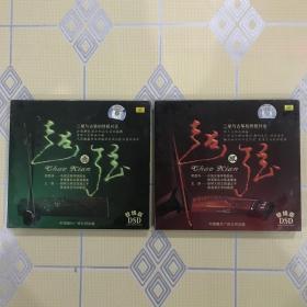 全套CD片:超弦(1)(2)——王憓 · 郭慧诗二胡与古筝的终极对话【共两张。不拆卖!全新未拆封!】