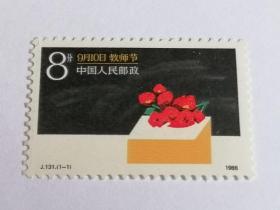 J131 教师节邮票