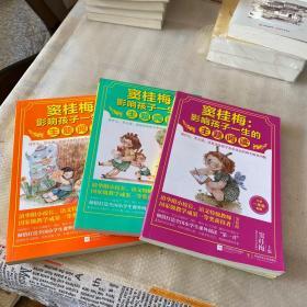 窦桂梅:影响孩子一生的主题阅读.小学一年级专用【.小学二年级专用】【.小学三年级专用】三本合售
