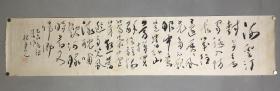 日本名家书法:松林桂月《归乡诗》书法横幅(保真迹)