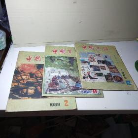 中国烹饪1989年 2 11 12 (3本合售)