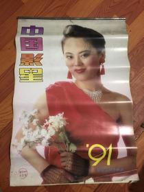中国影星-1991年挂了