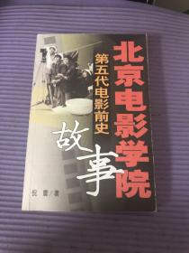 北京电影学院故事——第五代电影前史