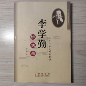 李学勤讲演录:追寻中华文明的起源