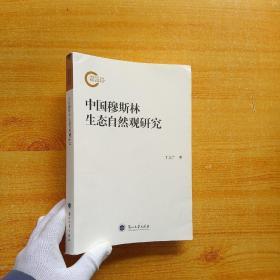 中国穆斯林生态自然观研究【内页干净】