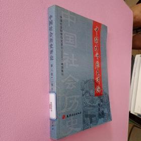 中国社会历史评论(第8卷)