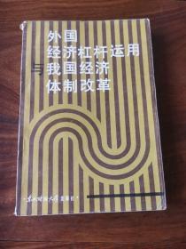 外国经济杠杆运用我国经济体制改革(86年1版1印)