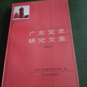 广东党史研究文集.第四册