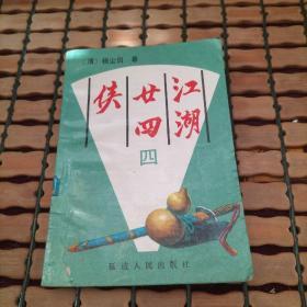 江湖廿四侠(四)