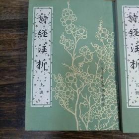 老版《诗经注析》(中国古典文学基本丛书 全2册)