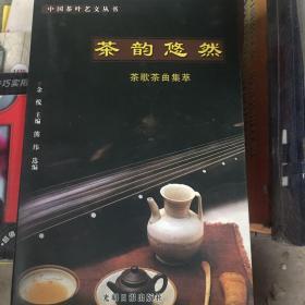 茶韵悠然(茶歌茶曲集萃)