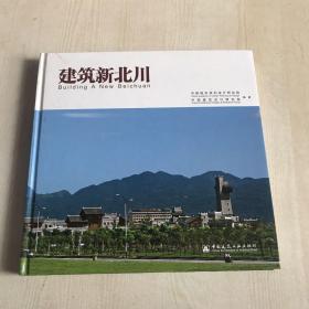 建筑新北川