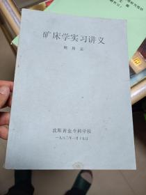 矿床学实习讲义(地质系)