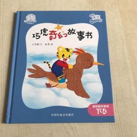 巧虎奇幻故事书