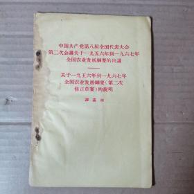 中国共产党第八届全国代表大会第二次会议关于1956年到1967年全国农业发展纲要的决议