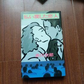 日语原版 払い戻した恋人