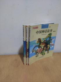 聂作平中国神话故事 第1-3卷(注音全彩修订本)3本合售