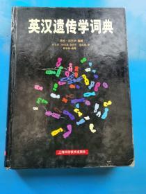 现货:英汉遗传学词典