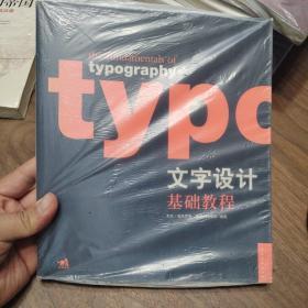 文字设计基础教程
