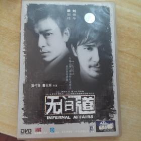 无间道DVD