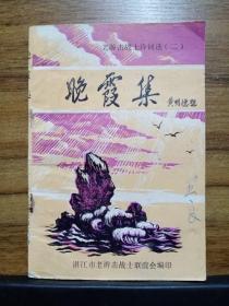 晚霞集—老游击战士诗词选(二)