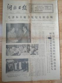 湖北日报 1972年2月22毛泽东主席会见尼克松总统
