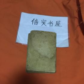 世界文库 燎原 民国25年初版