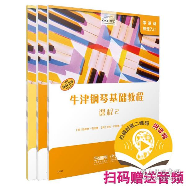 牛津钢琴基础教程·套装2(共三册)(附音频)