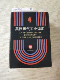 英汉煤气工业词汇