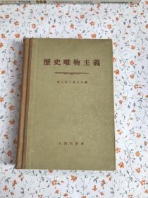 历史唯物主义【精装】