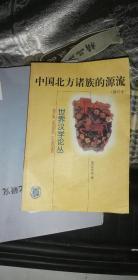 中国北方诸族的源流